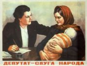 Vintage Russian poster - A deputy is the people's servant